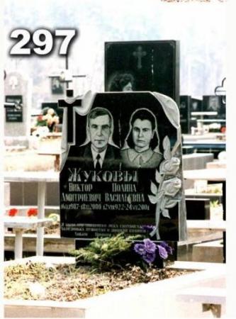 Надгробные памятники Винница